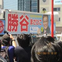 7月2日 兵庫県知事選挙! 勝谷誠彦