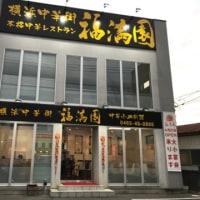 小田原にある四川料理の店《 福満園 小田原店 》