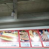コストコで昼飯 【追記】