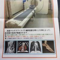 ここの病院で最新鋭機が導入されます、とても良いです。