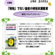 7月13日(土)◆全障研・夏の学習会◆「特別」でない高校の特別支援教育