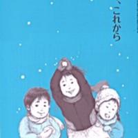月刊子どもの文化1月号「ふうちゃんのそら」②