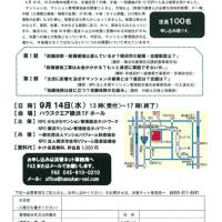 熊本地震に学ぶ~震度7が2回~