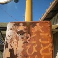 通学路標識@鴻巣市雷電