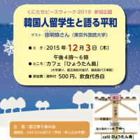 12月の9条カフェ(くにたちピースウィーク2015参加企画)