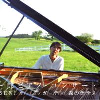 重松壮一郎ピアノ・コンサート 2016年9月25日【お客様主催イベント】