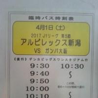 新潟にいらっしゃるガンバ大阪サポーターの方々へ シャトルバス運行