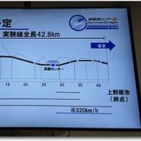 2016.10.18 リニアモーターカー体験乗車