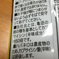 【本日発売】 亀田の柿の種辛さ 50倍