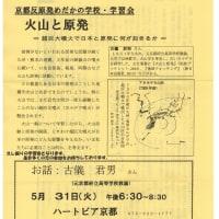 京都反原発めだかの学校・5月学習会のお知らせ