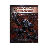 D&D4「エベロン・キャンペーン・ガイド」
