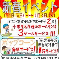 新春イベントは今日まで!!