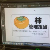 柿担当の名札製作