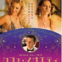 映画「カフェ・ソサエティ」―黄金期の華やかなりしハリウッドに酔いしれる大人のおとぎ話―