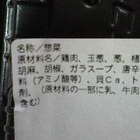 日南どりの蒸し鶏塩ダレ和えっ!><