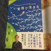 最近、読んだ本 (古市憲寿・樋野興夫・ヒロシ)