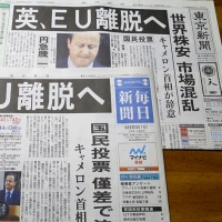 6月25日朝刊・英、EU離脱へ+本日の新聞から