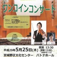 ヴァイオリン西本幸弘・ピアノ渡邉千晶のコンサート