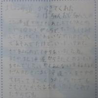 ハル君からの手紙