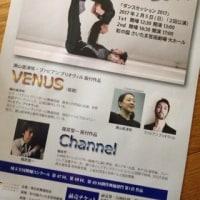 ダンスセッション2017
