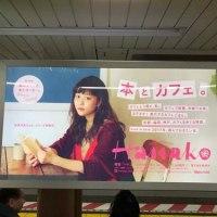 2月7日(火)のつぶやき その2:高畑充希 本とカフェ。Hanako(銀座駅ホームベンチ電飾広告)