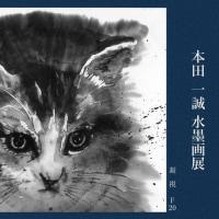 2017日美展 作家大賞・内閣総理大臣賞受賞