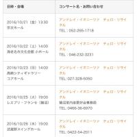 薗田奈緒子さんのコンサート