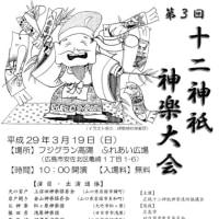 上沼田神楽 3月の公演