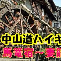 【中山道ハイキング】馬籠宿~妻籠宿  熟年ウォーキング