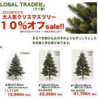 クリスマスツリー10%オフsale!!「ドイツRS GLOBAL TRADE社」