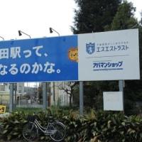西豊田駅って、どうなるのかな。