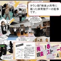 タウン誌「咲楽」に体育館デーの弓道体験コーナーの様子が載りました。