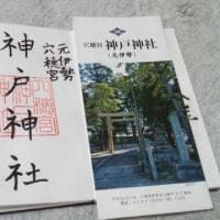 神戸神社リーフレット