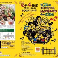 6月4日(日)は神戸・大阪・名古屋でOrgan Jazz