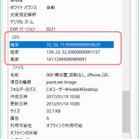 おやぢチップス (57) : Windows 10 画像のメタ情報を編集しよう(個人情報の削除)