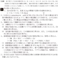 慶応大学・医学部・化学 1