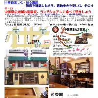第4回 中華街の老舗お茶教室、ランチシェアして食べて見ましょう 中華街楽しむ・知る講座 よみうりカルチャー
