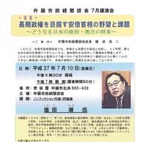 杵築市政経懇談会7月講演会のお知らせ