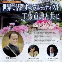 ぼたん寺コンサートXVI「世界で活躍するフルーティスト工藤重典と共に」