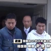 【在日犯罪】新宿区 建物に侵入し女性にわいせつ未遂の疑い、韓国籍で無職の尹俊赫容疑者(28)「覚えていない」と容疑を否認 容疑者は別の20代女性に性的暴行し先月逮捕