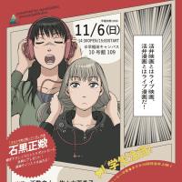 11/6 早稲田祭2016「ニューワセダ活弁」