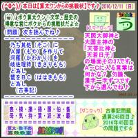 [古事記]第245回【算太クンからの挑戦状2016】(文学・歴史)