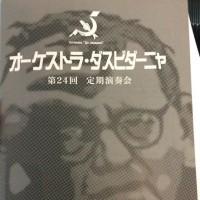 【池袋】オーケストラ・ダスビダーニャ 第24回定期演奏会 in 東京芸術劇場