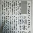 新潟日報「窓」から学ぶ