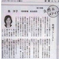 地域ファースト (島 洋子・琉球新報 政治部長)記事より