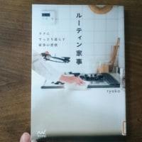 2017-41【ルーティン家事】