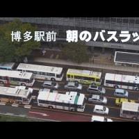 【福岡の天神を見ないとバスは語れない?】韓国人「日本のバスに乗ってみて驚いた‥」日本と韓国のバスの違いがすごかった