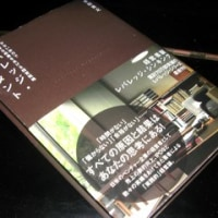 「レバレッジ・マネジメント」 本田直之 / 経営の本棚