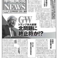 【拡散希望】ゴールデンウィーク、トランプ大統領 北問題に終止符か?  幸福実現党NEWS