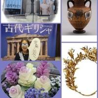 🎨 特別展 古代ギリシャ ―時空を超えた旅―